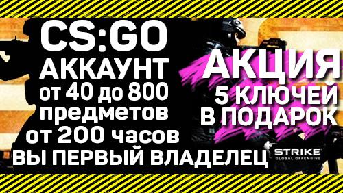 Фотография 🔥cs:go 40-800 предметов💰 +200 часов почта +3 ключа 🔥
