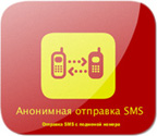 Пакет 1 sms
