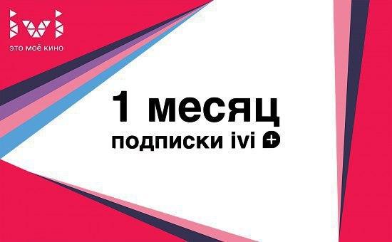 IVI + OFFICIAL СЕРТИФИКАТ НА 30 ДНЕЙ 🔰💎ПРОМОКОД