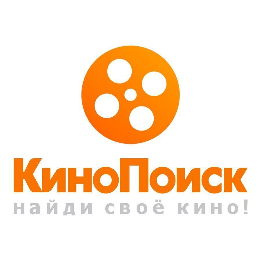 КиноПоиск  45 ДНЕЙ ПОДПИСКИ  🎥