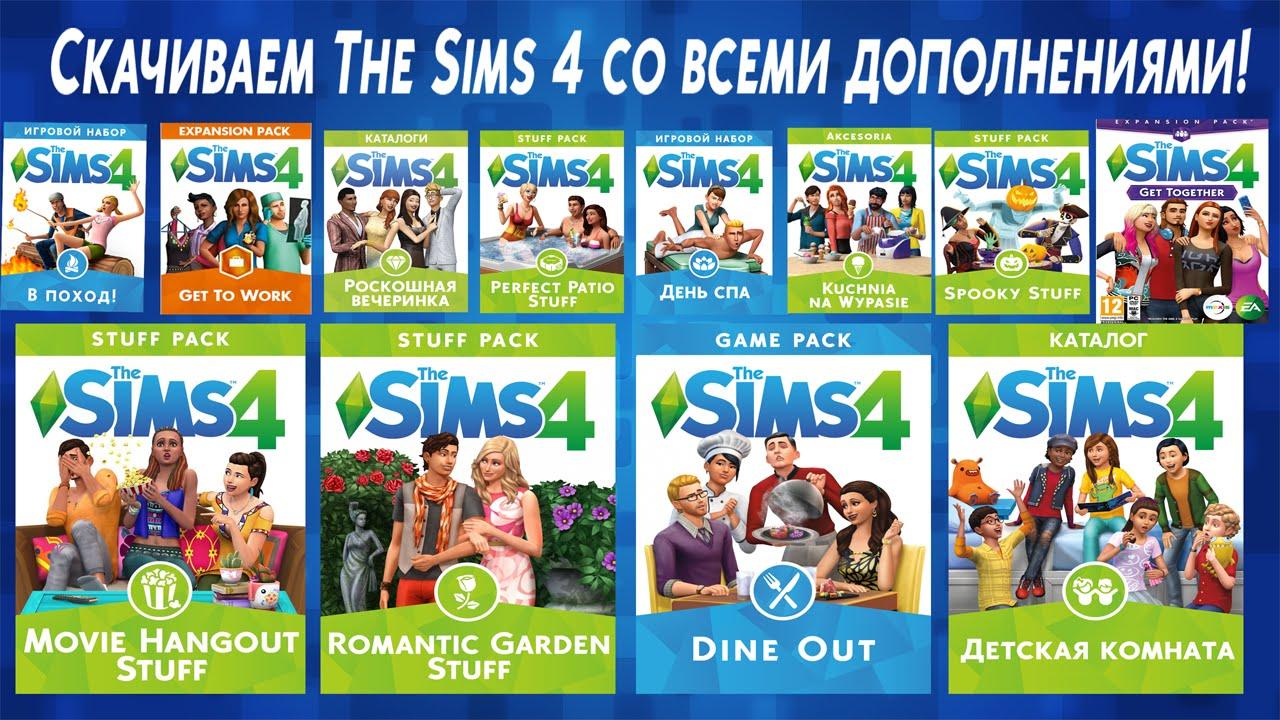 Фотография sims 4 deluxe+все топ дополнения к игре+dlc