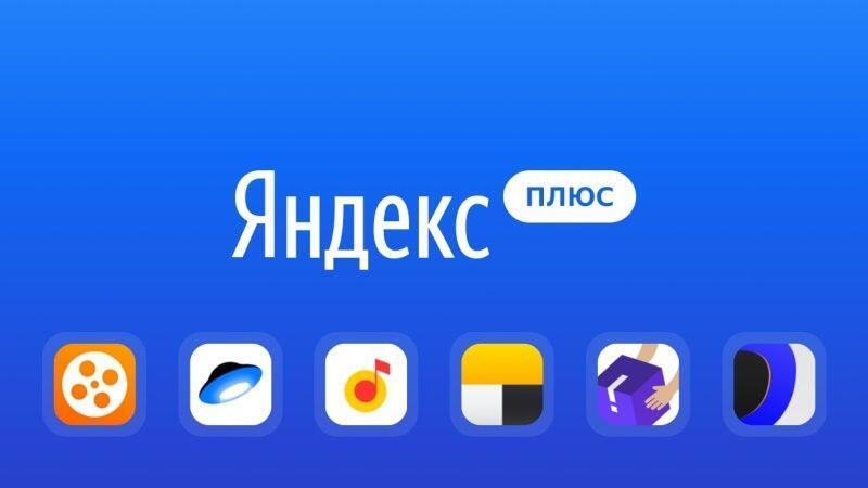 Яндекс.Плюс 45 ДНЕЙ ПОДПИСКИ  ПРОМОКОД