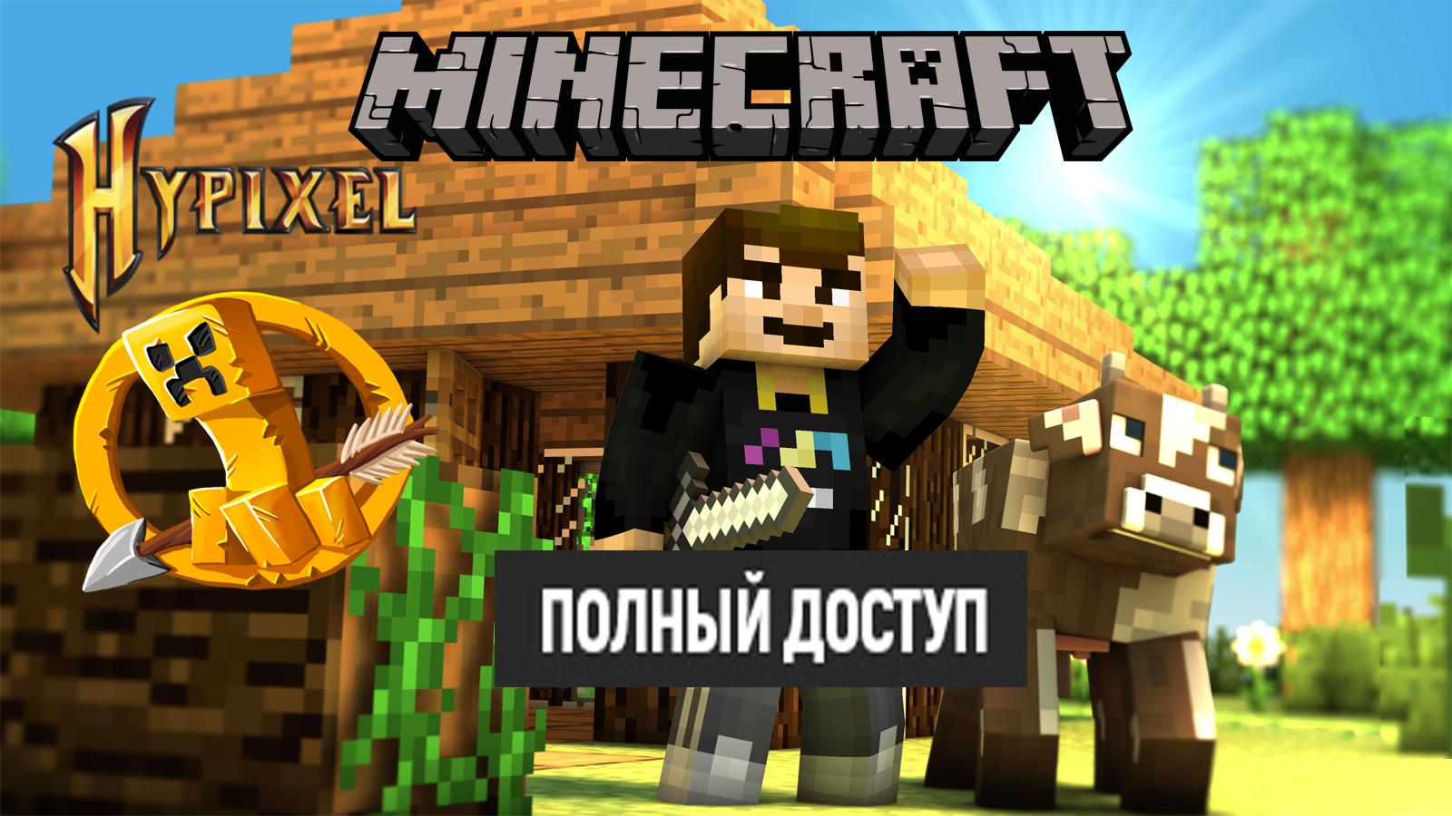 Майнкрафт полный доступ за 2 рубля