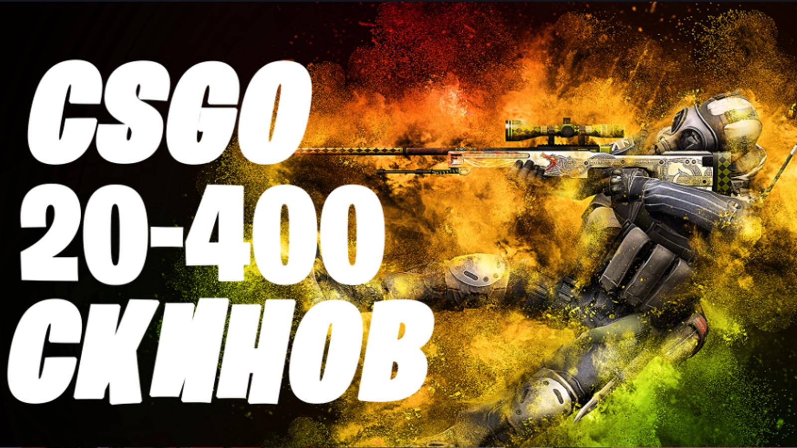 20-400 СКИНОВ CSGO ✅✅✅