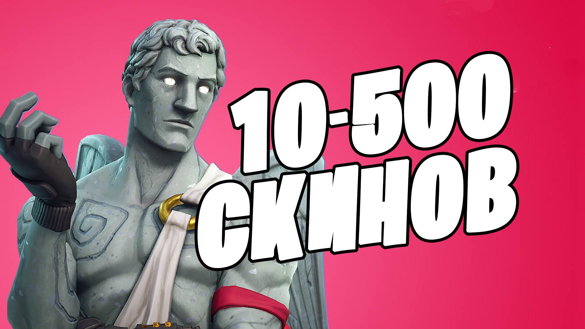 Фотография 10-500 скинов и больше[гарантия]+оплата картой✅✅✅