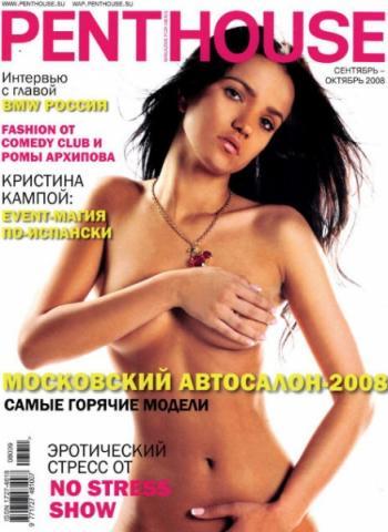 penthouse мужской эротический журнал фотогалереи
