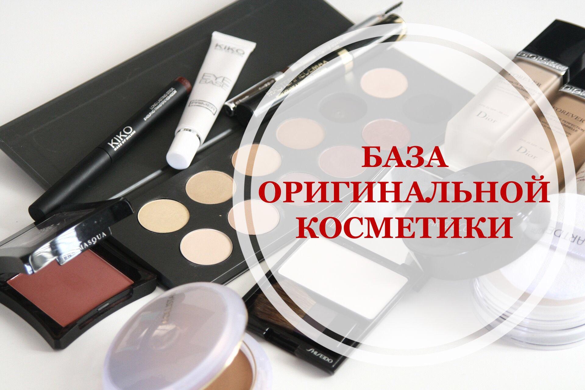 Косметика купить оптом в казахстане косметика шанель купить недорого