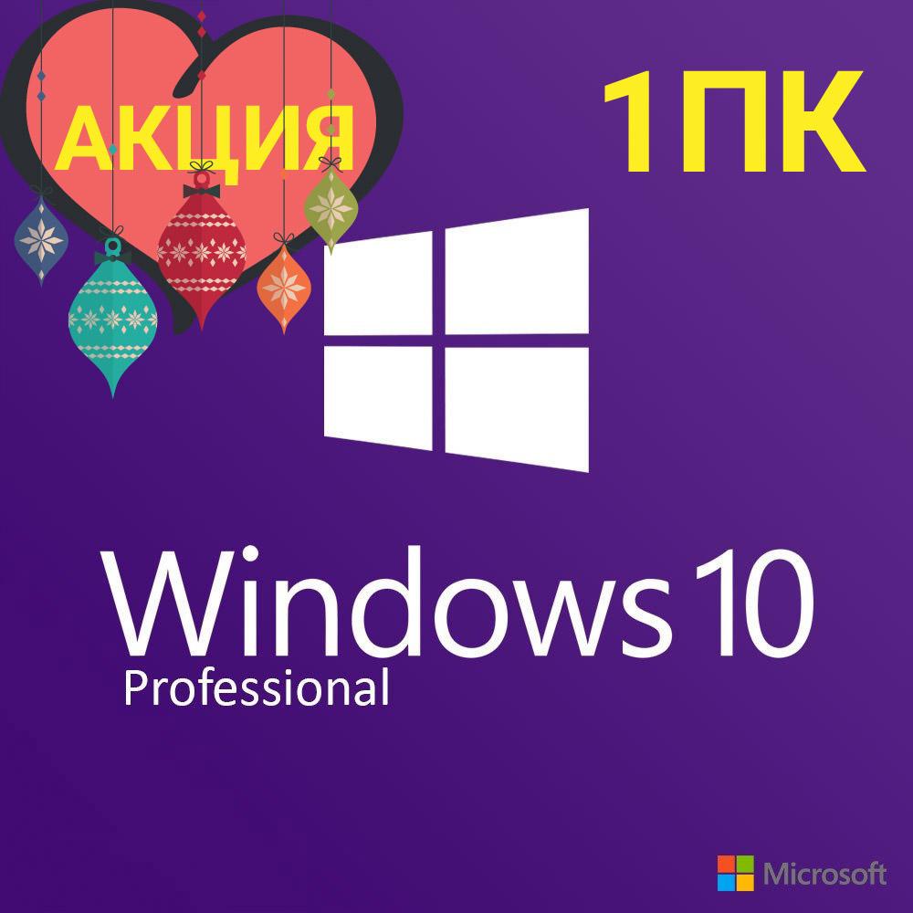Фотография ✅⭐ windows 10 pro 32/64 bit + пожизненная гарантия ⭐✅