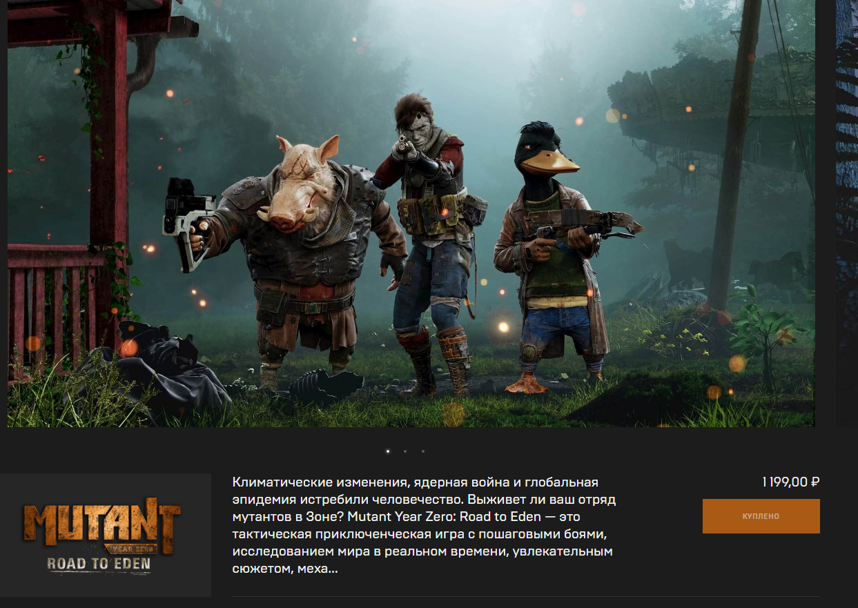 Mutant Year Zero + 3 More Games (Epic games account)