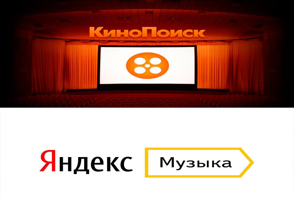 Кинопоиск HD ЯНДЕКС.МУЗЫКА ПОДПИСКА НА 3 МЕСЯЦА АККАУН