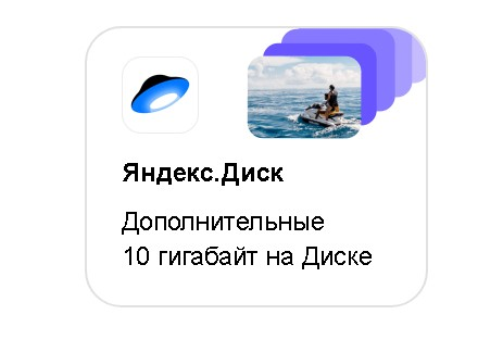 Yandex PLUS / Yandex Music for 1 year on your account!!