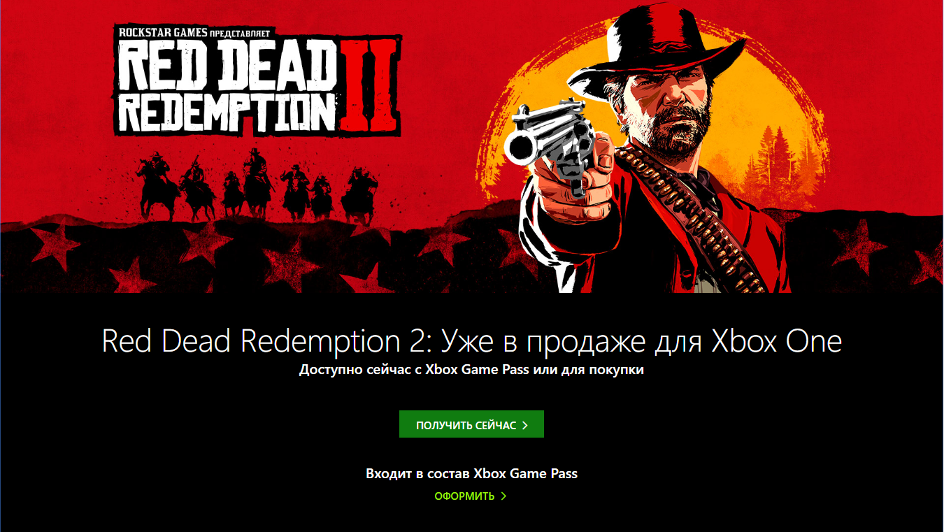 Xbox Game Pass Ultimate 12 months to 1 month | RDR 2