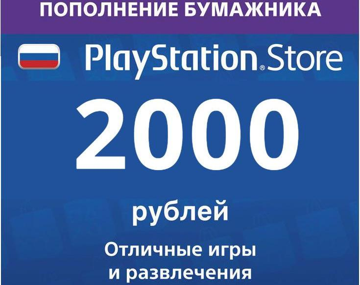 PlayStation Network (PSN) - 2000 rubles (RUS) GIFT