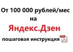 От 100 000 рублей/месяц на Яндекс.Дзен. Инструкция.
