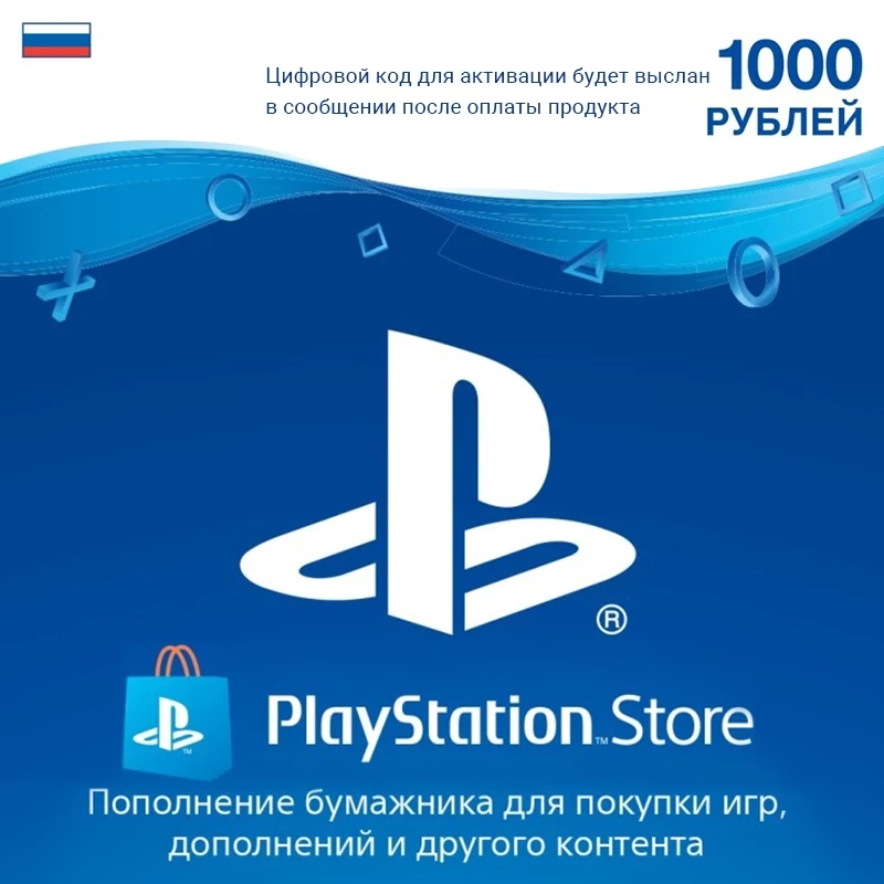 PlayStation Network Card 1000 rub PS Store wallet topUp