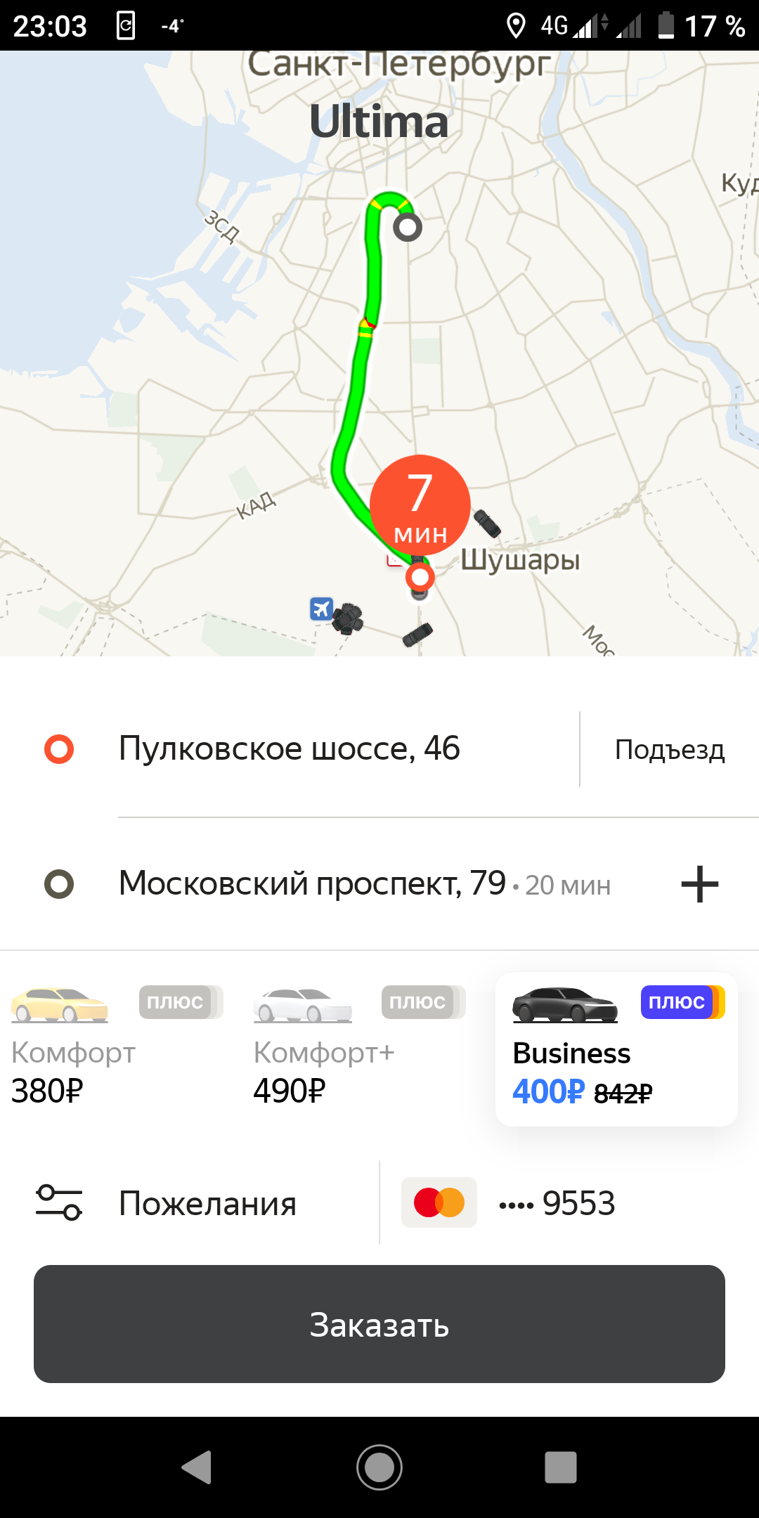 Yandex Taxi promocode discount 40% gift Business tarif