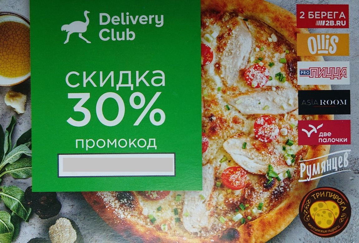 Discount 30% Delivery Club promo promocode any account