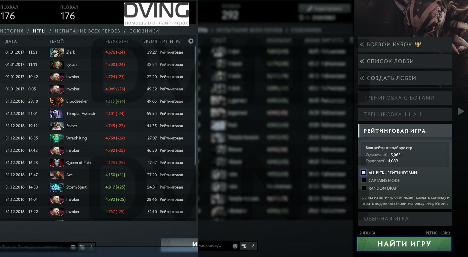 Dota 2 SOLO / TEAM rating from 4500 to 6000