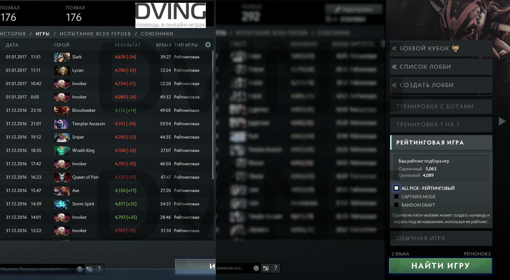 Solo matchmaking rating dota 2