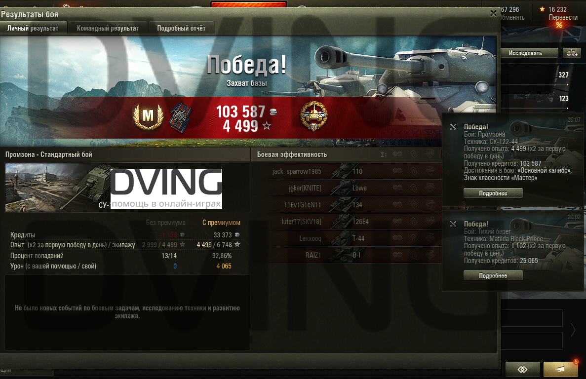 Stars World of Tanks Dving