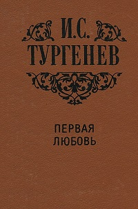Ivan Turgenev - First Love