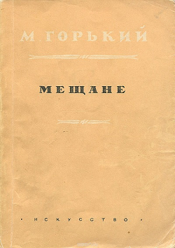 Books in APK format Maxim Gorky - Petty Bourgeoisie