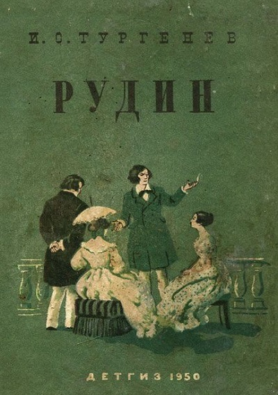 Rudin - Ivan Turgenev - the APK