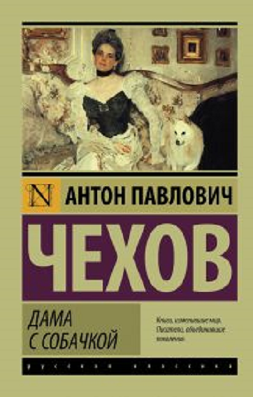 Lady with the Dog - Anton Chekhov - the APK