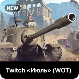 [Twitch] World of Tanks: Package JULY