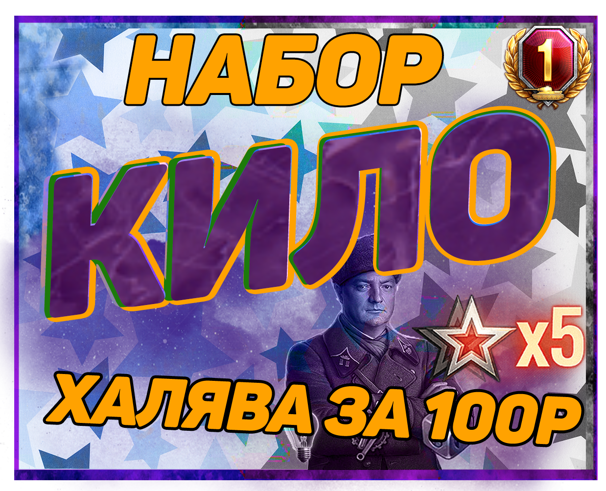 [Twitch without Prime] World of Tanks: Package KILO