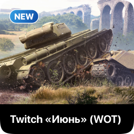 [Twitch] World of Tanks: Package JUNE