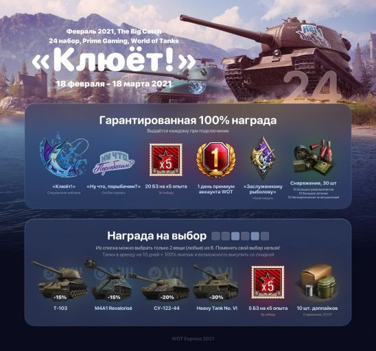 World of Tanks Package Charm Collection + The Big Catch