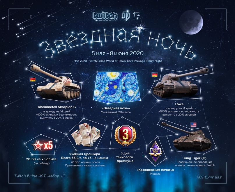 [Twitch Prime] WOT: Package STARRY NIGHT + King Tiger