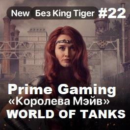 Фотография prime gaming | wot: пакет королева мэйв | #22 🔴