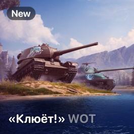 Фотография world of tanks: пакет the big catch (клюёт!) | #24 🔴