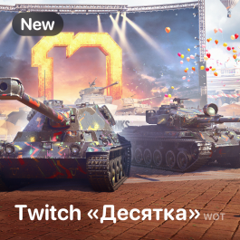 [Twitch] World of Tanks: Package Starlight | #21 🔴