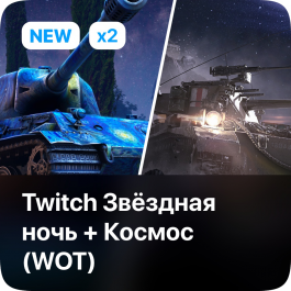 [Twitch no Prime] WOT: Package COSMOS + STARRY NIGHT