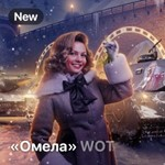 World of Tanks: Пакет Charm Collection (ОМЕЛА) | #23