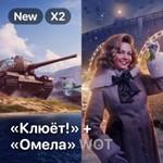 World of Tanks: Пакет ОМЕЛА + КЛЮЁТ | #23/#24