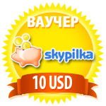 10 USD - Skype voucher! INSTANTLY! (SKYPE OUT / IN) BONUS