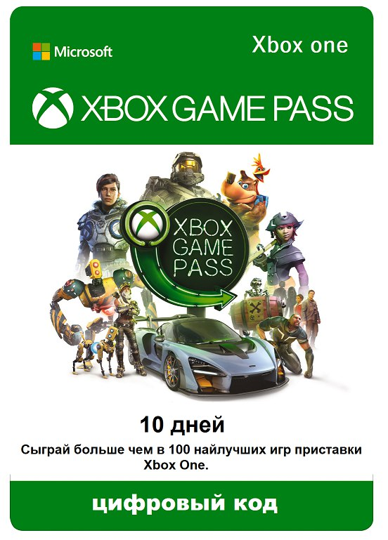 ✅XBOX GAME PASS🔑 10 DAY (RENEWAL)