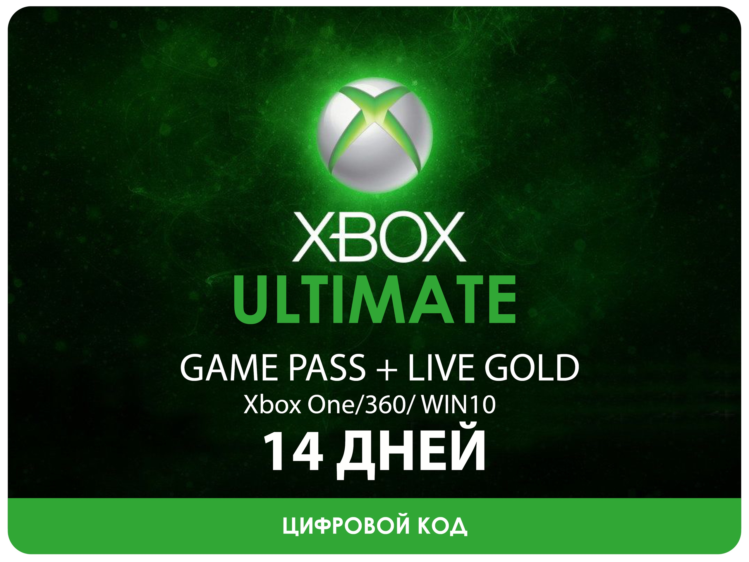 XBOX GAME PASS ULTIMATE 14 days+1 Month🌎GLOBAL/RENEWAL