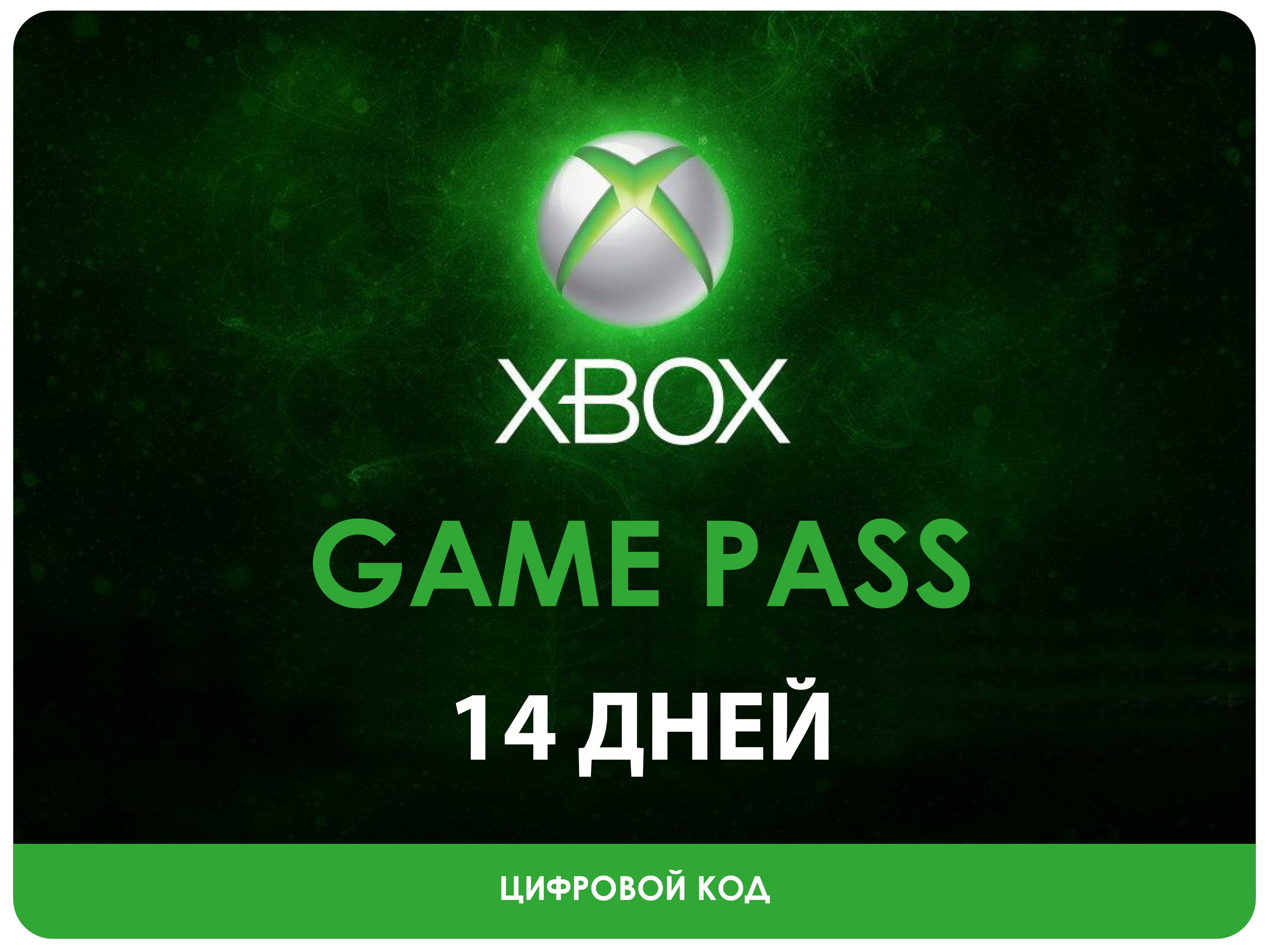 XBOX GAME PASS 14 days + 1 month 🌎 RENEWAL