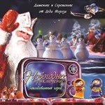 "Personal congratulation of Santa Claus 2 ""Enchanted cit"