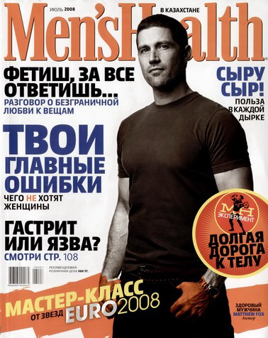 Men'sHealth July 2008 Kazakhstan
