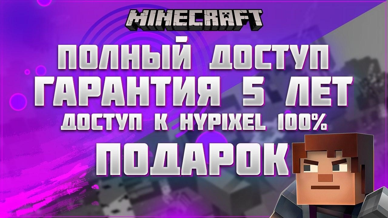 Minecraft Premium Full access change nickname and skin