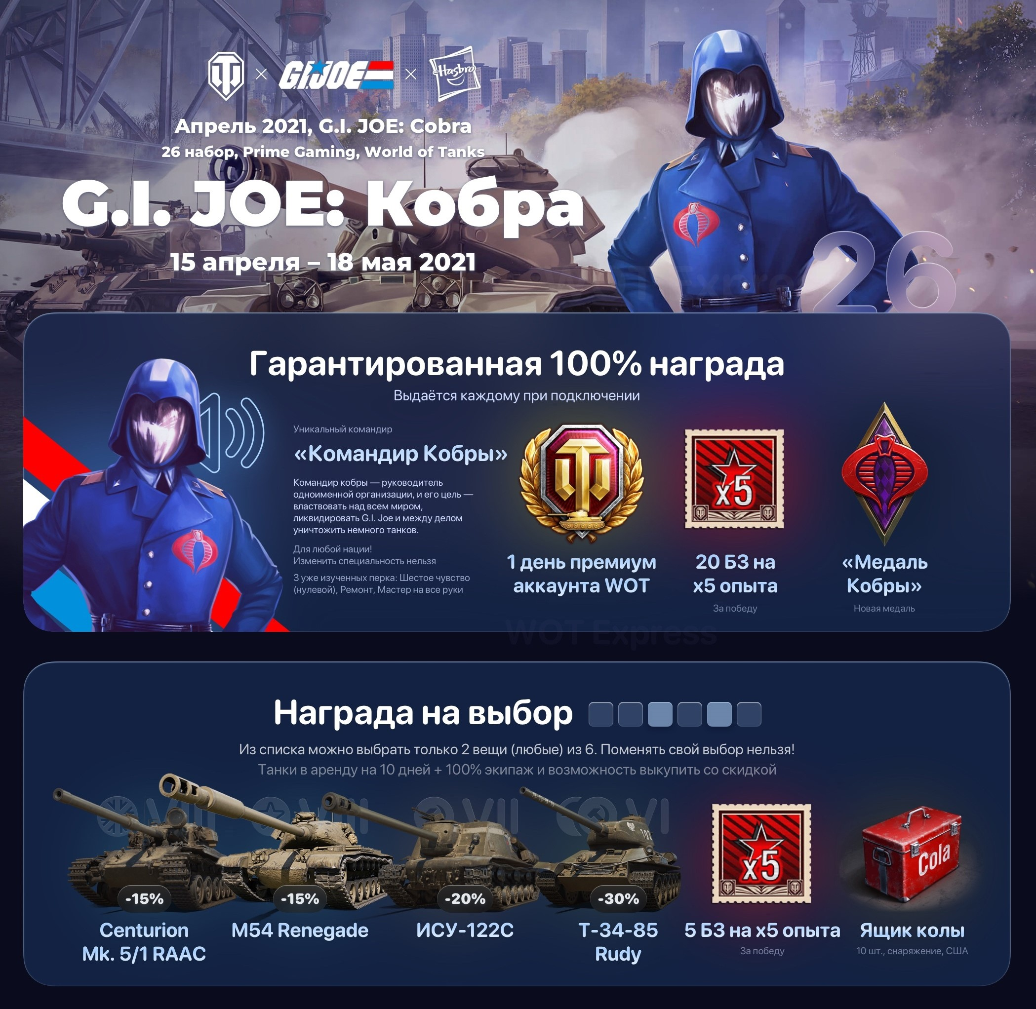 World of Tanks набор Twitch Prime КОБРА/Cobra