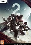 Destiny 2 (RU, Battle.net) + *В ПОДАРОК ОРУЖИЕ