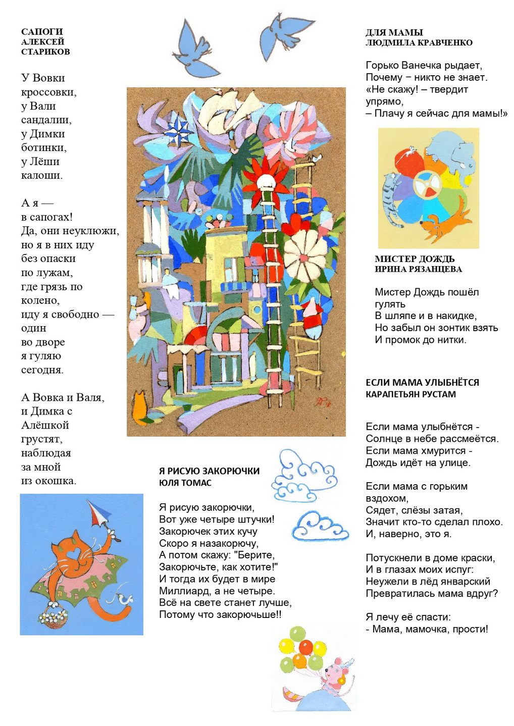 "Children´s magazine ""Avatar"" No. 2 (3-12 years) 38 pp."