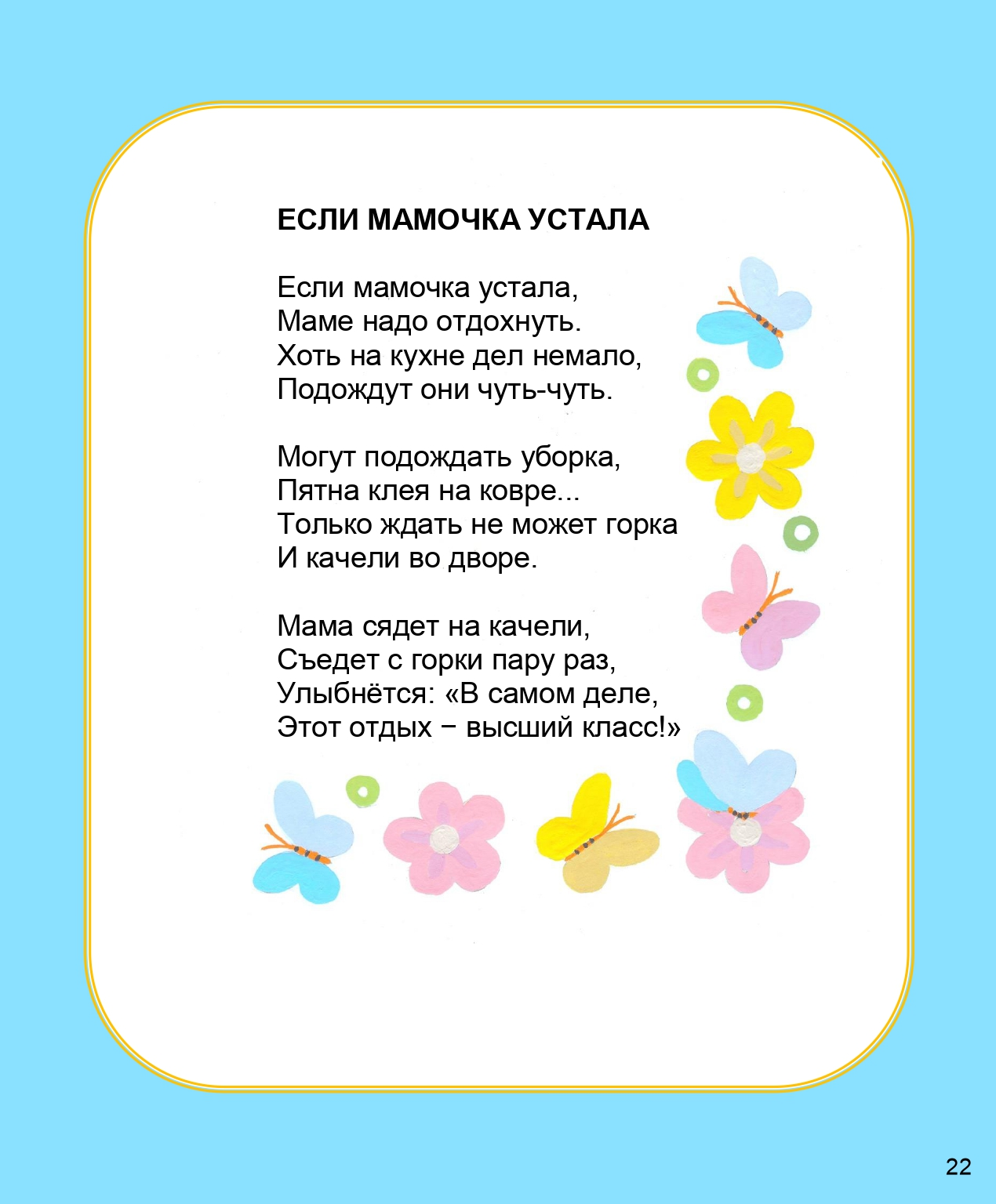 Ioanna Brilko Track - poems for kids. 62 pages